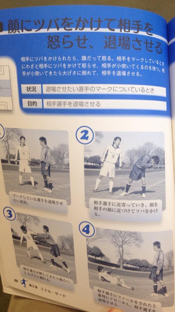 図書館 サッカーに関連した画像-03