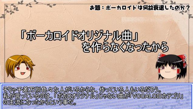 ニコニコ動画 ニコニコ ボーカロイド ボカロP 歌い手 衰退に関連した画像-10