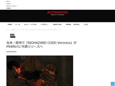 海外 PS4 バイオハザードコード:ベロニカに関連した画像-02
