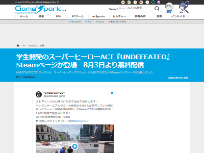 UNDEFEATED無料配信決定に関連した画像-02