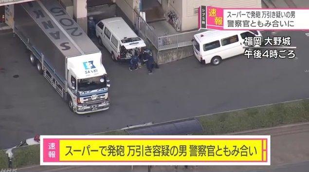 【修羅の国】福岡のイオンで銃声!万引き犯が警察の拳銃を奪い発砲か