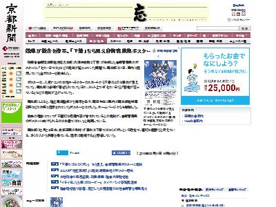 自衛官募集アニメポスター撤去に関連した画像-02