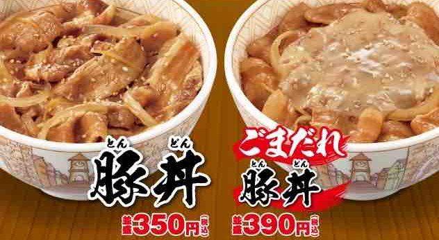 すき家 豚丼 販売終了に関連した画像-01