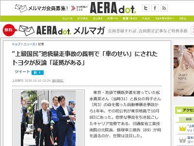 飯塚幸三 池袋暴走事故 初公判 トヨタ 反論に関連した画像-02