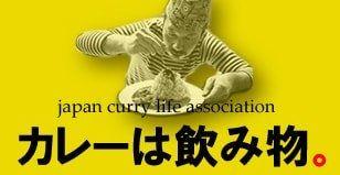 カレーは飲み物 令和 看板 店名 カ令和飲み物に関連した画像-01