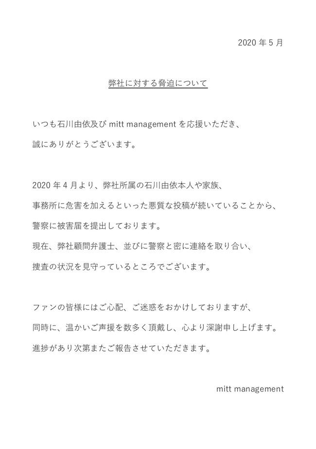 石川由依脅迫投稿に関連した画像-02