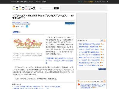 プリキュア Go!プリンセスプリキュアに関連した画像-02