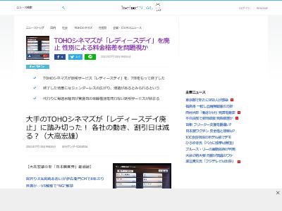 TOHOシネマズ レディースデイ 廃止 料金 男女差別に関連した画像-02