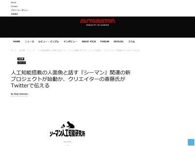 シーマン 新プロジェクト ドリームキャスト 斎藤由多加に関連した画像-02