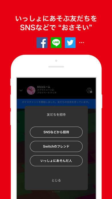 ニンテンドースイッチ オンライン スプラトゥーン2 アプリに関連した画像-04