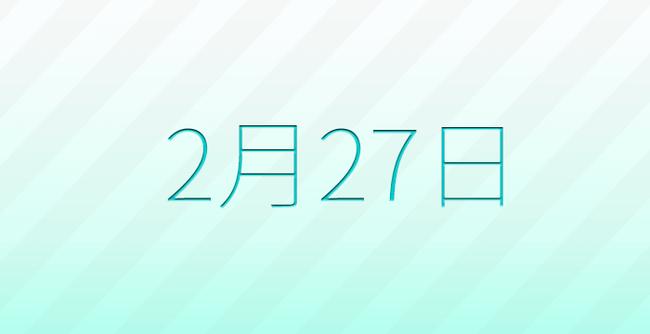 2月27日を「ポケモンの日」として日本の記念日に正式認定!24年前に「赤・緑」が発売した日!