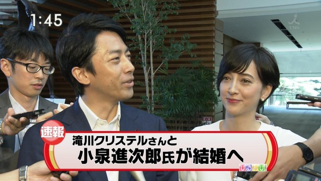 小泉進次郎 滝川クリステル 結婚 会見に関連した画像-01