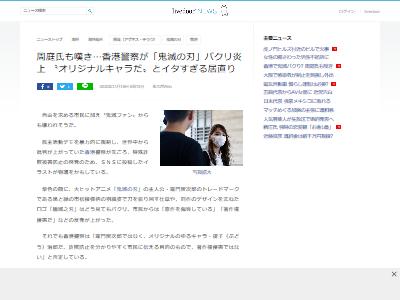 香港警察鬼滅の刃パクリツイートに関連した画像-02