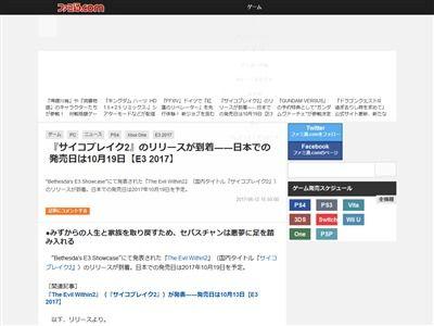 サイコブレイク2 日本 発売日 一週間遅れに関連した画像-02
