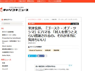 ゴーストオブツシマ 米津玄師 ゲーム 趣味 ハマるに関連した画像-02