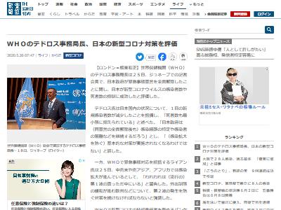 WHO日本新型コロナ対策評価に関連した画像-02