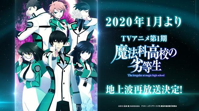 魔法科高校の劣等生 来訪者編 2期 2020年 放送時期 TVアニメに関連した画像-10