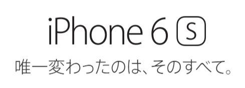 iPhone iPhone6s 16GBに関連した画像-01