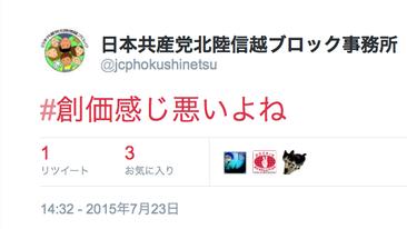 日本共産党 創価学会 アカウント乗っ取りに関連した画像-01