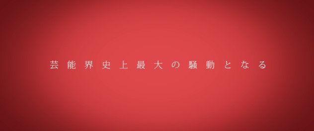 別記いー 川谷絵音 不倫 動画 実写 ゲスの極み乙女 ゲス乙女に関連した画像-20