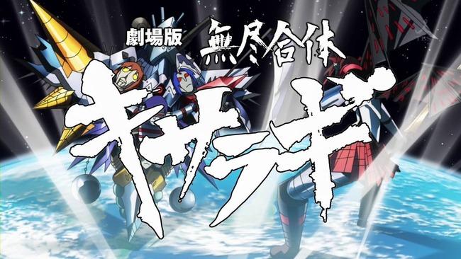 スパロボ スーパーロボット大戦 アイドルマスター アイマス キサラギ 無尽合体キサラギ 参戦に関連した画像-01