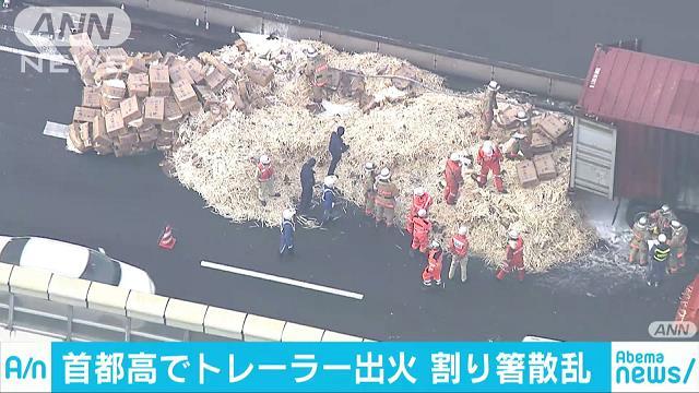 割り箸 トレーラー 炎上 首都高 高速道路に関連した画像-03
