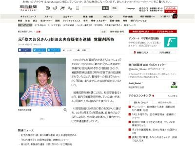 NHK おかあさんといっしょ うたのお兄さん 覚せい剤 逮捕 杉田光央 杉田あきひろに関連した画像-02