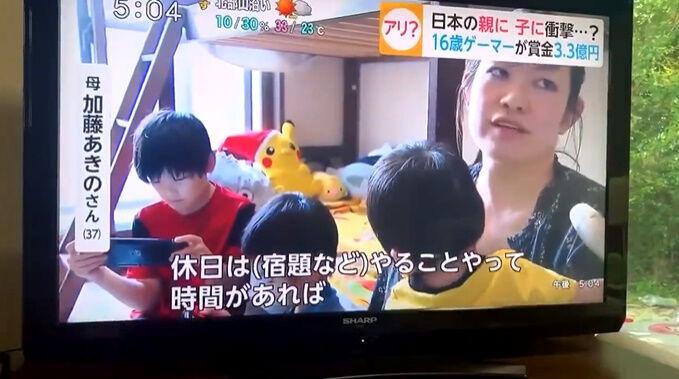 フォートナイト プロゲーマー 3億円 ニンテンドースイッチ 子供 母親 賞金に関連した画像-02