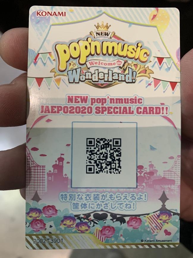ポップンミュージック 音ゲー 新筐体 コナミに関連した画像-07