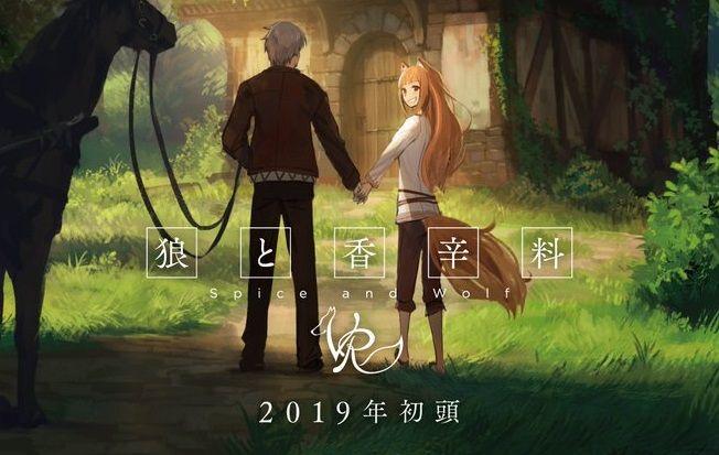 【!?】『狼と香辛料』のVRアニメ製作開始! 2019年配信予定!