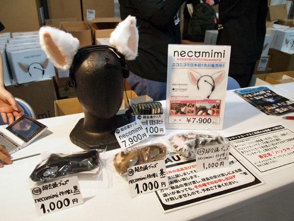 mmi_necomimi_02