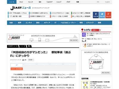 舛添 都知事 選挙に関連した画像-02