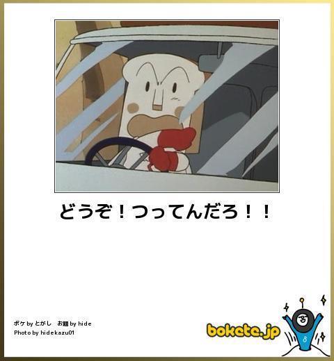 ボケて bokete 画像に関連した画像-05