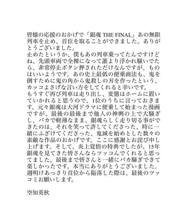 銀魂 鬼滅の刃 空知英秋 空知先生 動員1位 コメント 映画 劇場版に関連した画像-02