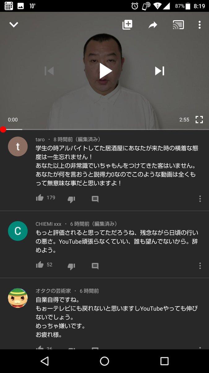 木下隆行 謝罪動画 コメント欄に関連した画像-05