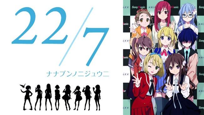 22/7 ナナブンノニジュウニ 秋元康に関連した画像-02