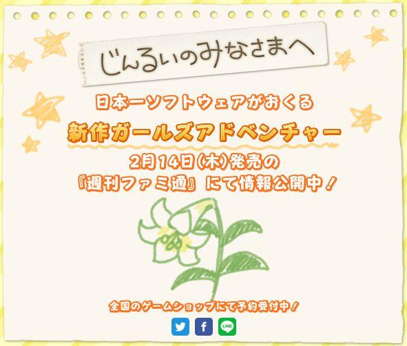 日本一ソフトウェア アクワイア じんるいのみなさまへ 百合ゲーに関連した画像-03