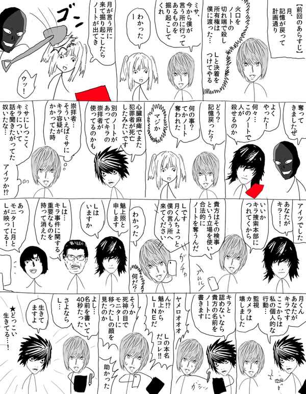 デスノート 神ドラマ ドラマ 改変 L 決着 に関連した画像-17