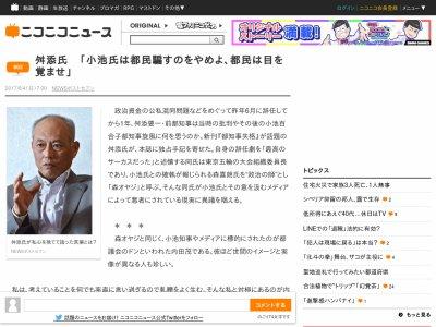 舛添要一 東京 都知事 小池百合子に関連した画像-02