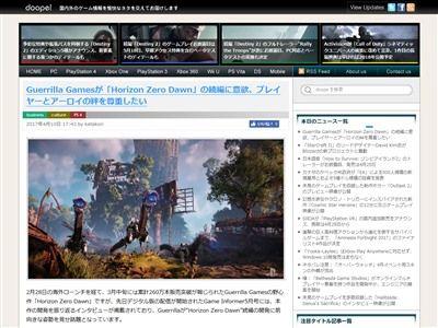 ホライゾン 続編 ゲリラゲームズに関連した画像-02