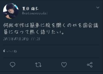 2.5次元俳優 夏目雄大 ブスに人権はない 妊婦さんに膝カックン 事務所 契約解除に関連した画像-13
