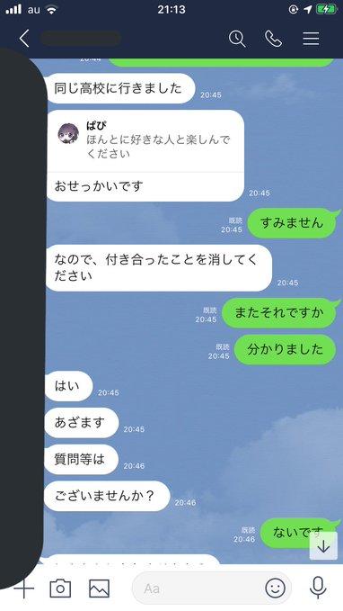 元カノ 恋愛 1年ぶり LINE 内容 泣けるに関連した画像-05