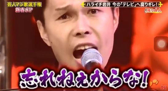 マジ歌 岩井勇気 ハライチ 芸人に関連した画像-01