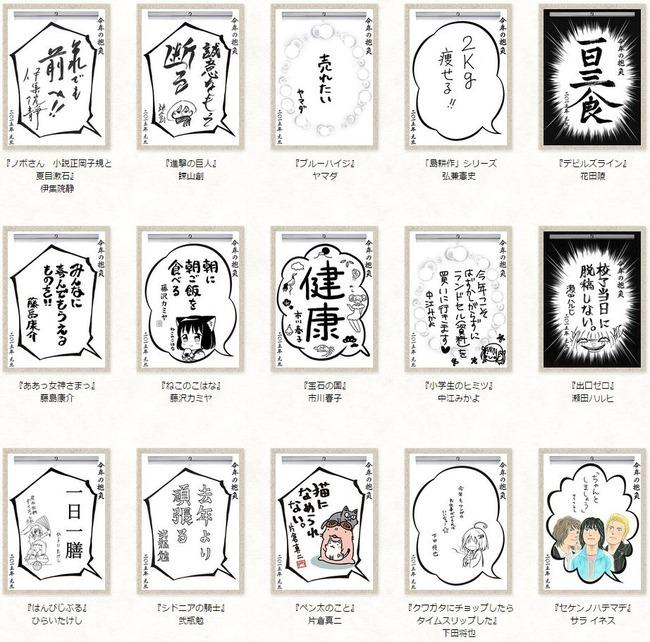 漫画家 書き初めに関連した画像-03