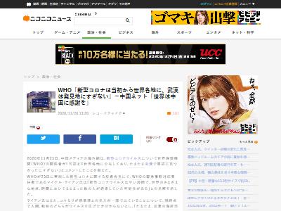 新型コロナWHO武漢で発見は偶然コメントに関連した画像-02