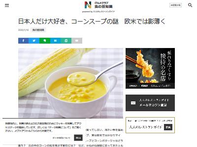 コーンスープ 好きな国 日本だけに関連した画像-02