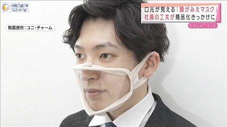 ヘルスケア ユニ・チャーム 顔がみえマスク 完売 人気に関連した画像-01