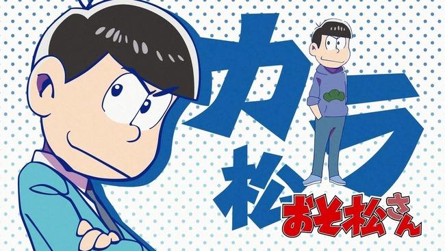 カラ松 おそ松さん 図解 マッサージに関連した画像-01
