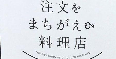 注文をまちがえる料理店 認知症 レストラン オープンに関連した画像-01
