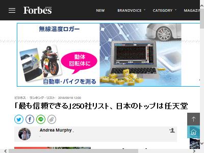 世界で最も信頼できる企業 ランキング 日本企業 任天堂に関連した画像-02